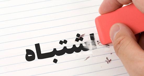 شعر در مورد اشتباه ، شعر و جملات زیبا در مورد پشیمانی از اشتباه و ندامت