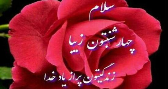 شعر در مورد چهارشنبه ، شعر درباره روز چهارشنبه + شعر چهارشنبه سوری قدیمی