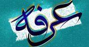 شعر در مورد عرفه ، متن و رباعی و دوبیتی روز عرفه و امام زمان + دعای عرفه
