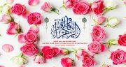 شعر در مورد ولادت حضرت زهرا ، دوبیتی و شعر زیبا و کودکانه درباره اسم فاطمه