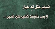 شعر در مورد حقیقت ، شعر درباره حق و حقیقت زندگی و حق گویی و صداقت از مولانا