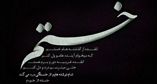 شعر در مورد خستگی ، شعر و متن درباره خستگی روح و خسته دل از حافظ و مولانا