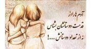 شعر در مورد دوست از حافظ ، شعر دوستی و همدلی و رفاقت از شهریار و مولانا