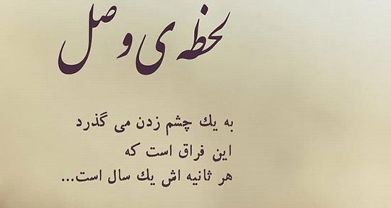شعر در مورد وصال یار ، شعر عاشقانه در وصف معشوق و وصال یار از حافظ و مولانا