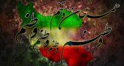 شعر در مورد وطن پرستی ، شعر درباره ی وطن و خیانت به وطن و ایران از حافظ