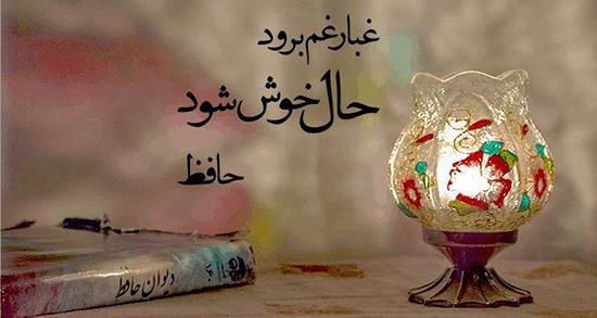 شعر در مورد حال خوش ، شعر غمگین و کوتاه حال خوب و زندگی از مولانا و حافظ