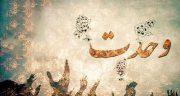 شعر در مورد وحدت ، متن و شعر وحدت شیعه و سنی + وحدت اسلامی و هفته وحدت
