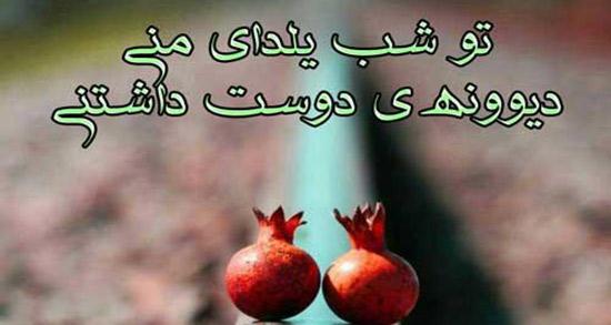 شعر در مورد یلدا عاشقانه ، شعر و نامه عاشقانه شب یلدا و برای اسم یلدا از حافظ