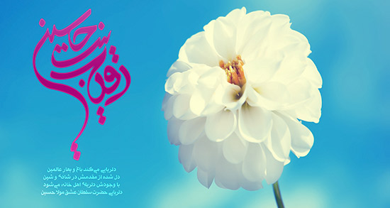 شعر در مورد ولادت حضرت رقیه ، متن و مولودی زیبا و کودکانه حضرت رقیه