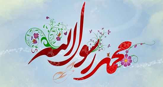 شعر در مورد ولادت حضرت محمد ، شعر کوتاه و کودکانه درباره حضرت محمد