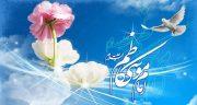 شعر در مورد ولادت امام موسی کاظم ، شعر مدح و سرود مسجدی میلاد امام موسی کاظم