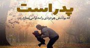 شعر پدر حافظ ، شعر درباره مقام پدر از شهریار و شاملو و فریدون مشیری و مولانا
