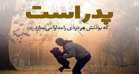 شعر پدر حافظ شعر درباره مقام پدر از شهریار و شاملو و فریدون مشیری و مولانا پارسی زی