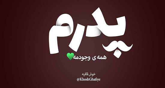 شعر زحمات پدر ، متن و شعر تشکر از زحمات پدر و مادر + مقام و فراق پدر از حافظ
