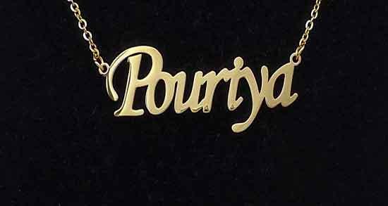 شعر در مورد اسم پوریا