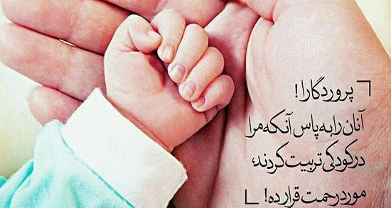 متن در مورد پدر و مادر ، دوبیتی و عکس نوشته احترام و قدردانی از پدر و مادر