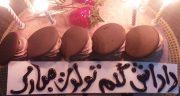 متن زیبا برای تولد برادر ، تبریک تولد خواهر به برادر از راه دور + تبریک تولد برادر