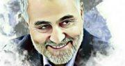 متن در مورد سردار سلیمانی کودکانه ، دلنوشته برای حاج قاسم سلیمانی