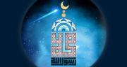 متن تبریک در مورد عید مبعث ، متن نوشته و دلنوشته عید مبعث حضرت رسول