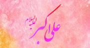 شعر زیبا برای روز جوان ، شعر زیبا و طنز به مناسبت روز جوان علی اکبر