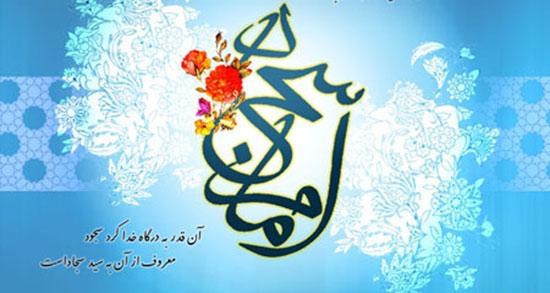 جمله در وصف ولادت امام سجاد ، دلنوشته ای به امام سجاد + متن امام سجاد