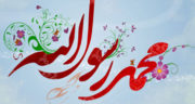 شعر کوتاه درباره حضرت محمد ، کودکانه + شعر شهریار و حافظ درباره حضرت محمد