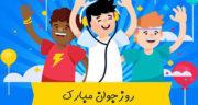 متن زیبا برای تبریک روز جوان ، متن ادبی برای تبریک روز جوان جدید