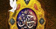 زیباترین شعر میلاد امام حسین ، بهترین اشعار و متن مولودی ولادت امام حسین