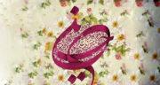 شعر کوتاه زیبا ولادت امام حسین ، ع و حضرت عباس + شعر دوبیتی ولادت امام حسین