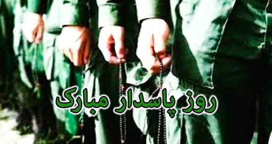 متن زیبا در مورد پاسدار ، متن های زیبا در مورد سپاه پاسداران انقلاب اسلامی