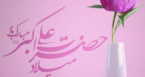 متن زیبا درباره ولادت حضرت علی اکبر ، شعر کوتاه ولادت حضرت علی اکبر