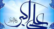 متن زیبا برای ولادت حضرت علی اکبر ، جملات زیبا برای تولد حضرت علی اکبر