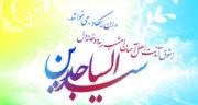 متن زیبا برای ولادت امام سجاد ، دلنوشته و جمله در وصف امام سجاد