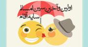 متن زیبا برای تحویل سال نو ، متن تبریک عید نوروز اداری و دوستانه