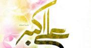 متن های زیبا برای ولادت حضرت علی اکبر ، متن زیبا در مورد حضرت علی اکبر