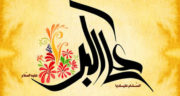 اس تبریک میلاد حضرت علی اکبر ، اس ام اس تبریک تولد حضرت علی اکبر ع