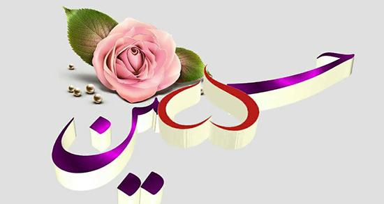 تبریک ولادت امام حسین و حضرت ابوالفضل ، و عباس و امام سجاد