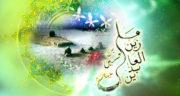 تبریک ولادت امام سجاد ، علیه السلام و امام زین العابدین + عکس ولادت امام سجاد