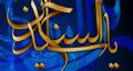 تبریک ولادت امام زین العابدین ، عکس و متن تبریک برای ولادت امام زین العابدین