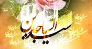 ولادت امام سجاد مبارک ، باد + پیامک ولادت با سعادت امام سجاد(ع) مبارک باد