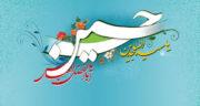 پیام تبریک برای ولادت امام حسین ، علیه السلام و حضرت عباس و امام سجاد