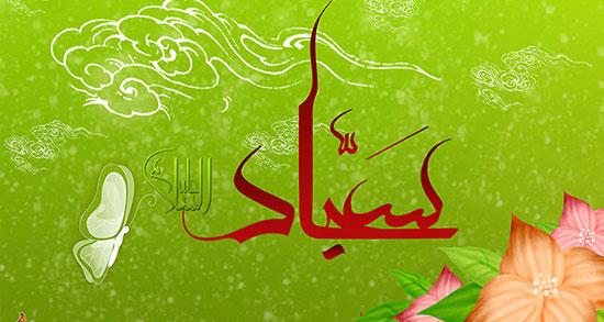 اشعار تولد امام سجاد ، علیه السلام ترکی سازگار + سرود تولد و میلاد امام سجاد