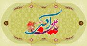 تبریک روز جوان ولادت حضرت علی اکبر ، پیامک روز ولادت حضرت علی اکبر