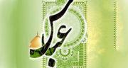 تبریک ولادت حضرت عباس ، علیه السلام و روز جانباز + دوبیتی ولادت حضرت عباس