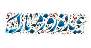 تبریک عید به دوست صمیمی ، متن تبریک عید نوروز به دوستان و رفیق فابریک