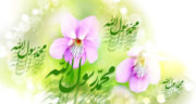 تبریک عید مبعث رسول اکرم ، پیام و متن تبریک عید مبعث + تبریک مبعث پیامبر