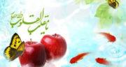 تبریک عید نوروز اداری ، و رسمی 99 + پیام و متن اداری تبریک سال نو