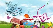 تبریک عید به رفیق فابریک ، تبریک عید نوروز و سال نو به دوست صمیمی