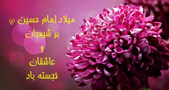 تبریک میلاد امام حسین پیامک ، پیامک تبریک روز میلاد امام حسین و روز پاسدار