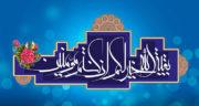تبریک اعیاد شعبانیه به امام زمان ، تبریک اعیاد شعبانیه متن و اس ام اس به زبان عربی